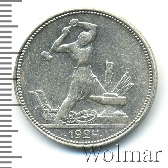 Один полтинник 1924 г. Лицевая сторона - 2., оборотная сторона - В, гурт «Чистого серебра 2 золотника 10,5 долей (ПЛ).»