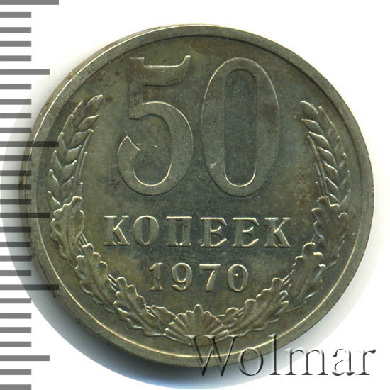 50 копеек 1970 колекціонери монет