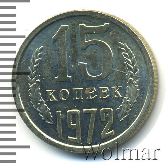 15 копеек 1972 г