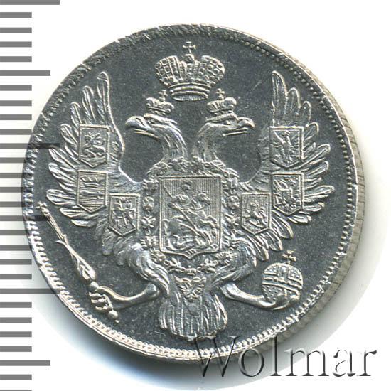 3 рубля 1833 г. СПБ. Николай I