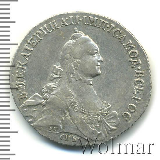 Полтина 1765 г. СПБ СА. Екатерина II. Инициалы минцмейстера СА
