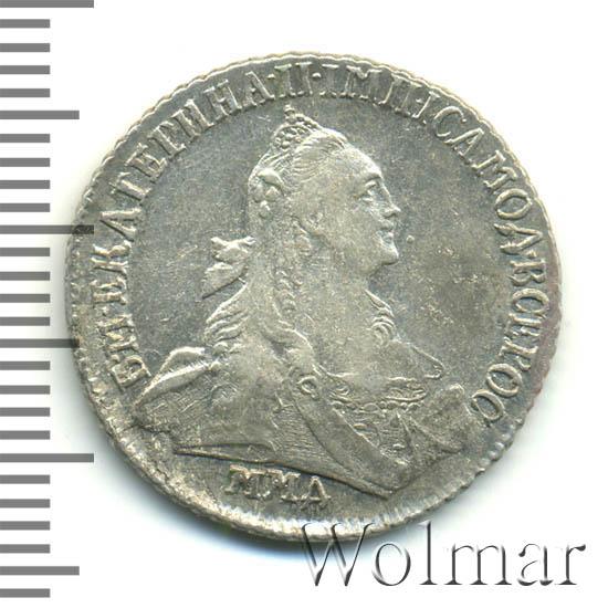 15 копеек 1767 г. ММД. Екатерина II.