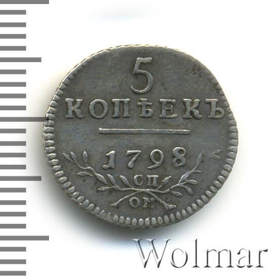 5 копеек 1798 г. СП ОМ. Павел I. Буквы СП ОМ