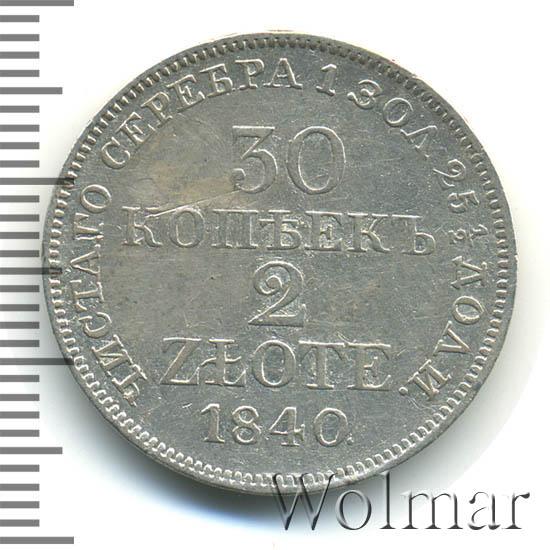 30 копеек - 2 злотых 1840 г. MW. Русско-Польские (Николай I). Хвост орла прямой