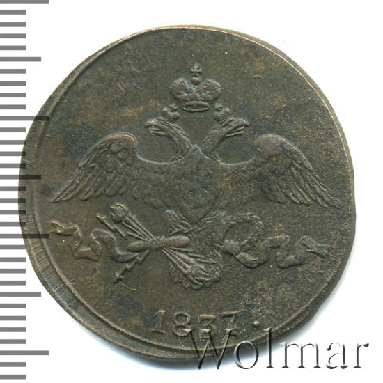 2 копейки 1837 г. СМ. Николай I. Сузунский монетный двор