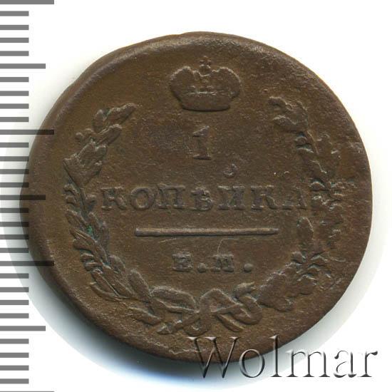 1 копейка 1812 г. ЕМ НМ. Александр I. Буквы ЕМ НМ