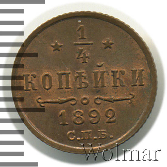 1/4 копейки 1892 г. СПБ. Александр III.