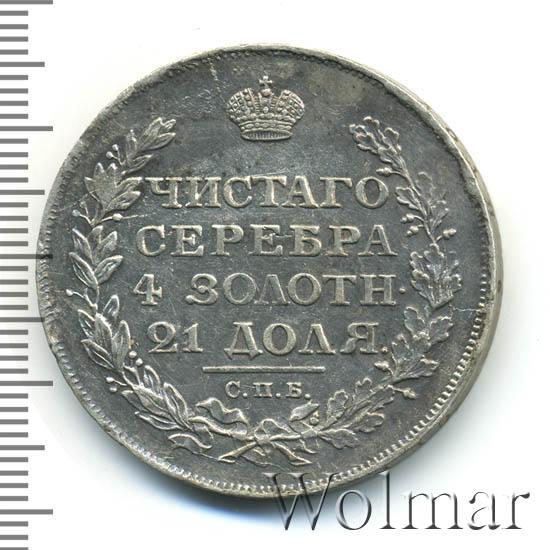 1 рубль 1812 г. СПБ МФ. Александр I Скипетр короче