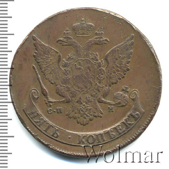 5 копеек 1781 г. СПМ. Екатерина II Санкт-Петербургский монетный двор. Новодел. Гурт гладкий
