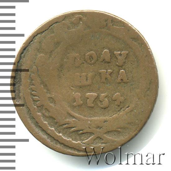 Полушка 1754 г. Елизавета I.