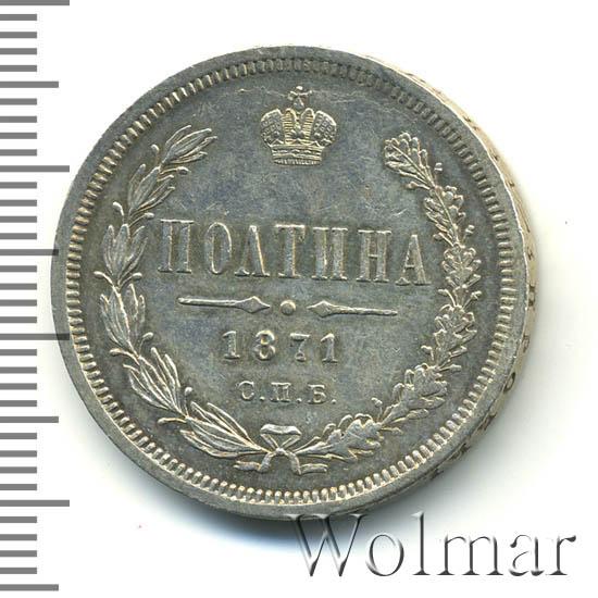 Полтина 1871 г. СПБ HI. Александр II.