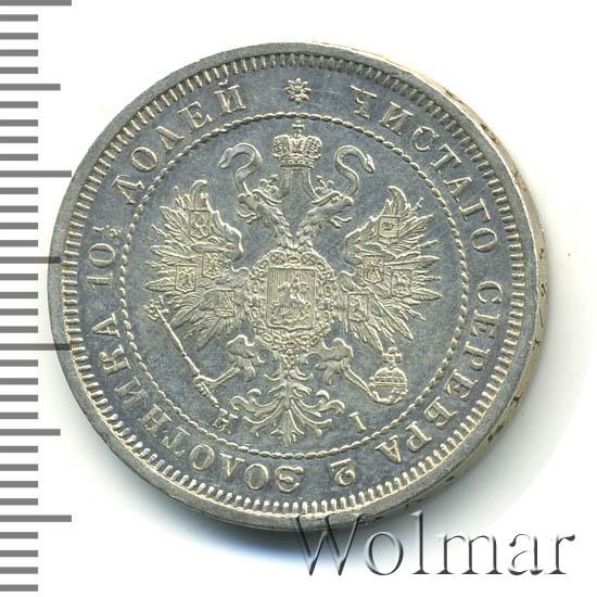 Полтина 1871 г. СПБ HI. Александр II