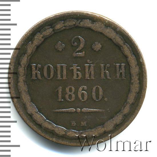 2 копейки 1860 г. ВМ. Александр II. Варшавский монетный двор. Орел 1860 - 1867