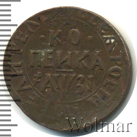 1 копейка 1717 г. НДЗ. Петр I. Обозначение монетного двора