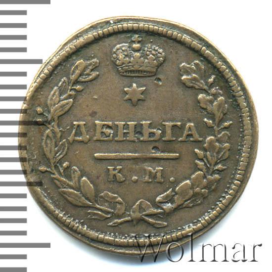 Деньга 1816 г. КМ АМ. Александр I. Буквы КМ АМ