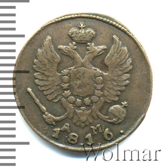 Деньга 1816 г. КМ АМ. Александр I Буквы КМ АМ