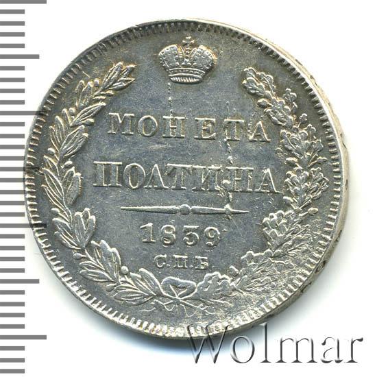 Полтина 1839 г. СПБ НГ. Николай I. Корона узкая