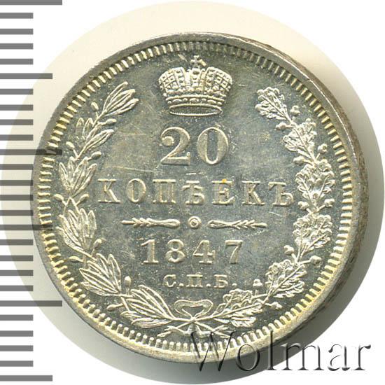 20 копеек 1847 г. СПБ ПА. Николай I.