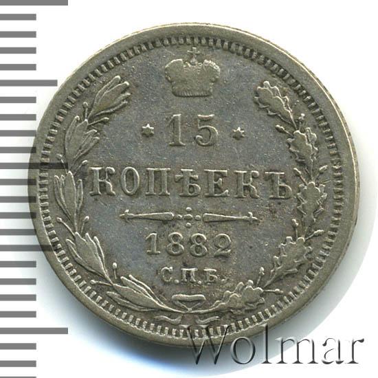 15 копеек 1882 г. СПБ НФ. Александр III. Инициалы минцмейстера НФ