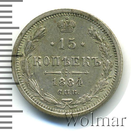 15 копеек 1884 г. СПБ АГ. Александр III.