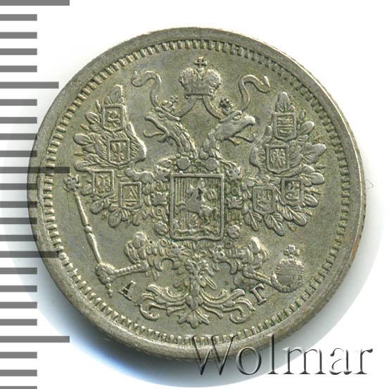 15 копеек 1884 г. СПБ АГ. Александр III
