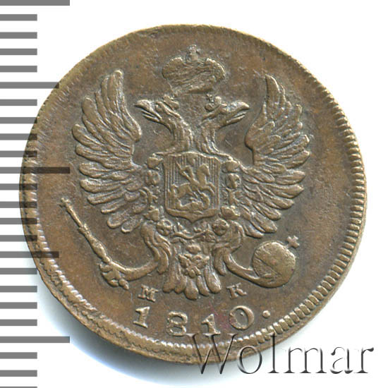 Деньга 1810 г. ИМ МК. Александр I. Буквы ИМ МК