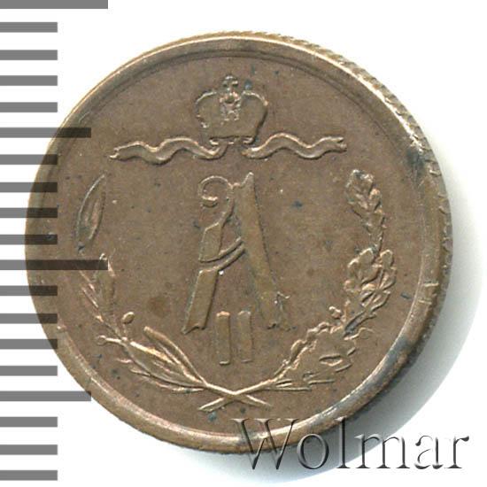 1/2 копейки 1876 г. СПБ. Александр II. Санкт-Петербургский монетный двор