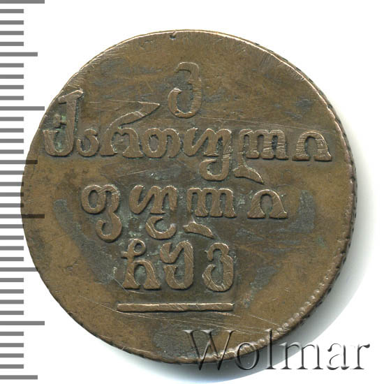 Бисти 1806 г. Для Грузии (Александр I) Для грузии