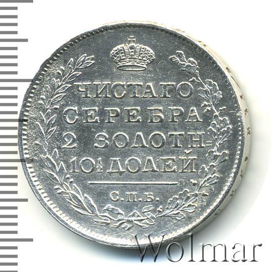 Полтина 1815 г. СПБ МФ. Александр I. Тиражная монета