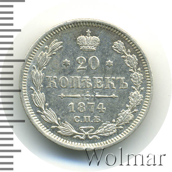 20 копеек 1874 г. СПБ HI. Александр II.