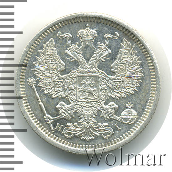 20 копеек 1874 г. СПБ HI. Александр II