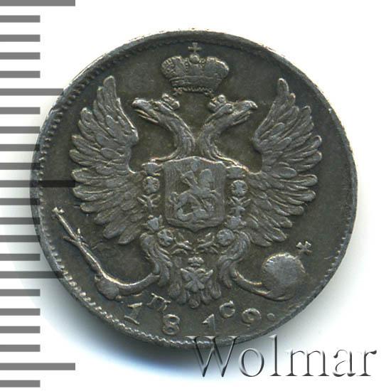 10 копеек 1819 г. СПБ ПС. Александр I. Корона узкая
