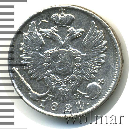 10 копеек 1821 г. СПБ ПД. Александр I Корона узкая
