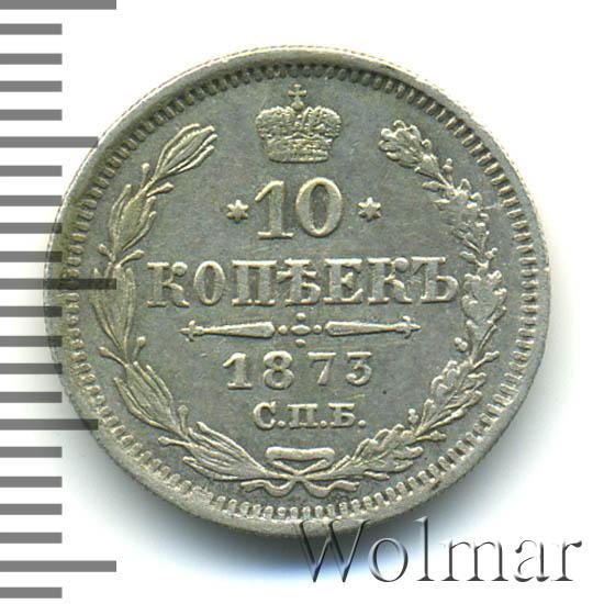 10 копеек 1873 г. СПБ HI. Александр II.