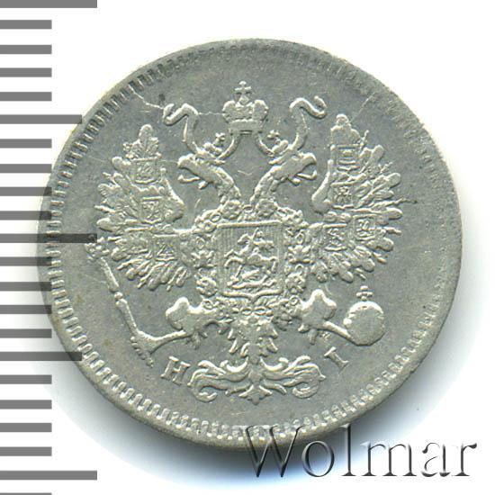 10 копеек 1873 г. СПБ HI. Александр II