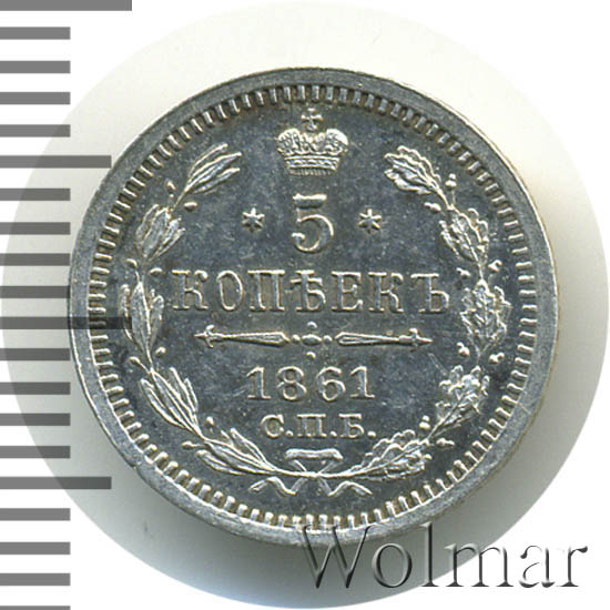 5 копеек 1861 г. СПБ ФБ. Александр II. Инициалы минцмейстера ФБ