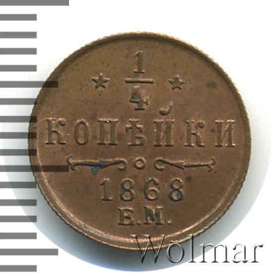 1/4 копейки 1868 г. ЕМ. Александр II. Екатеринбургский монетный двор