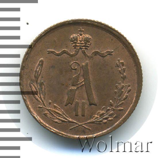 1/4 копейки 1868 г. ЕМ. Александр II Екатеринбургский монетный двор