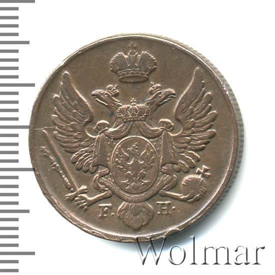 3 гроша 1829 г. FH. Для Польши (Николай I) Инициалы минцмейстера FH