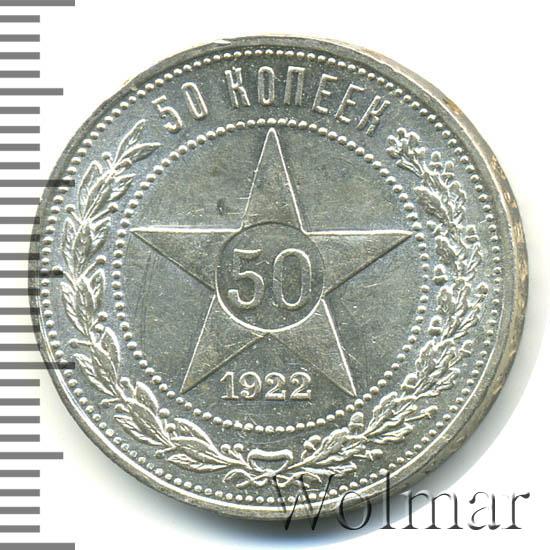 50 копеек 1922 г ПЛ