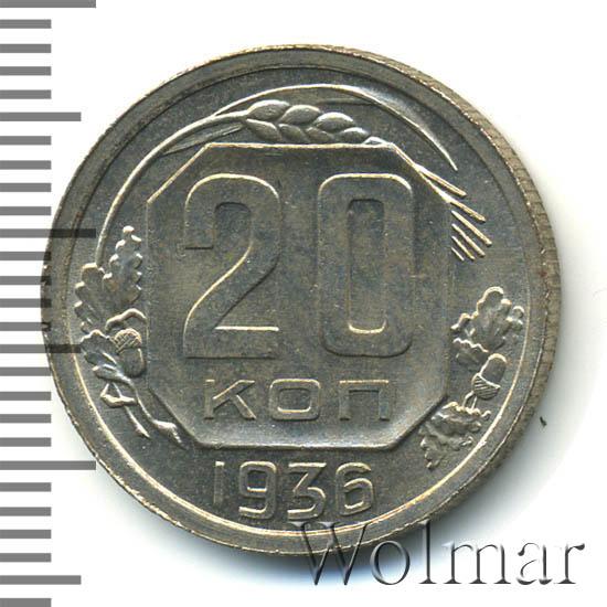 20 копеек 1936 г. Звезда в гербе плоская