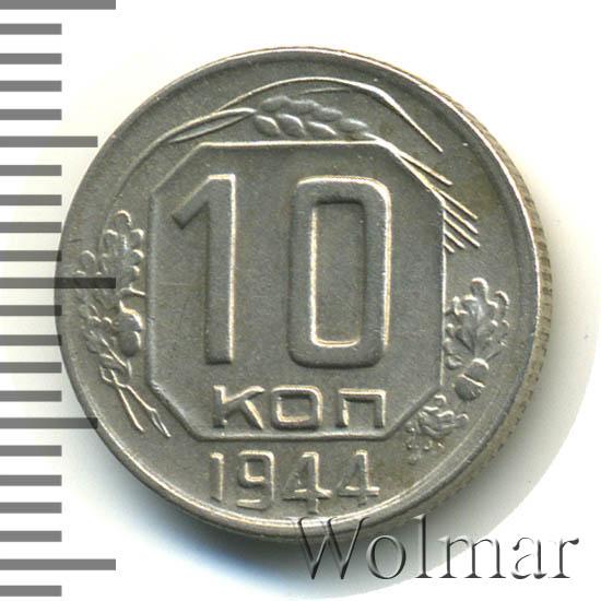10 копеек 1944 г. Зазоры между витками ленты широкие