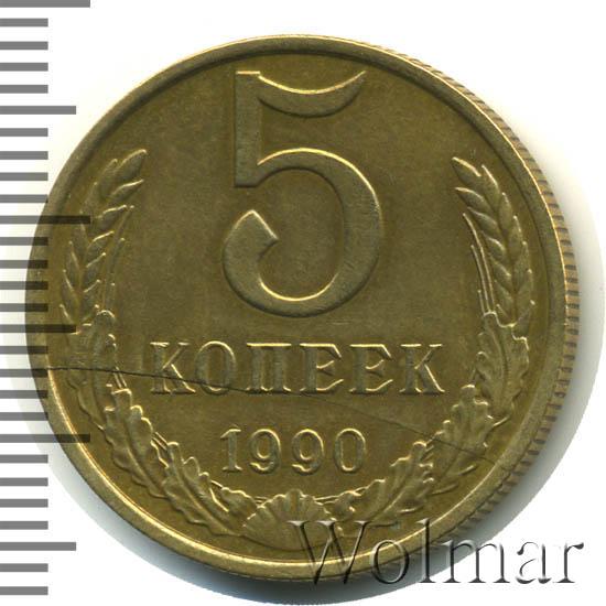 5 копеек 1990 г. Под второй буквой «К» 1 линия между листьями венка
