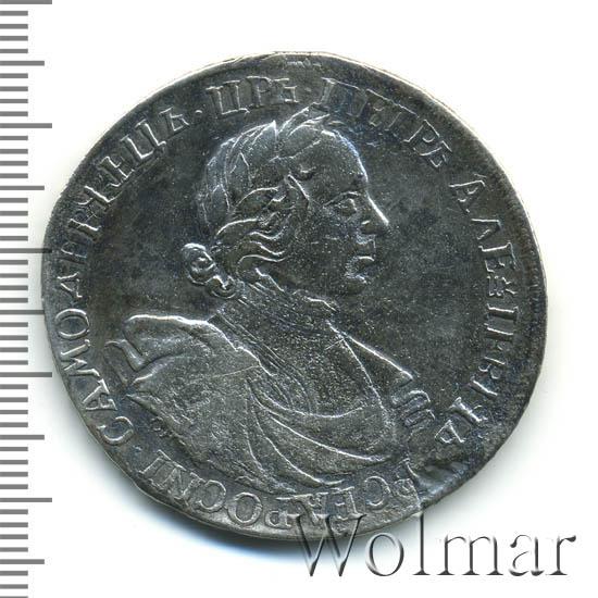 1 рубль 1718 г. OK. Петр I Портрет в латах. 2 ряд заклепок на груди. Особый портрет