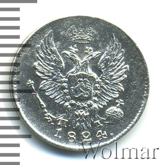 5 копеек 1824 г. СПБ ПД. Александр I. Корона широкая