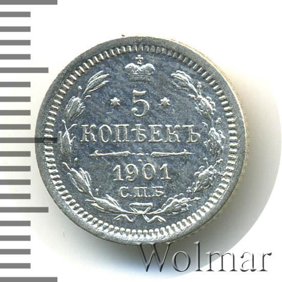 5 копеек 1901 г. СПБ АР. Николай II. Инициалы минцмейстера АР