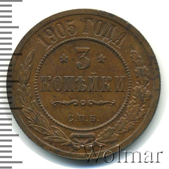 3 копейки 1905 г. СПБ. Николай II.