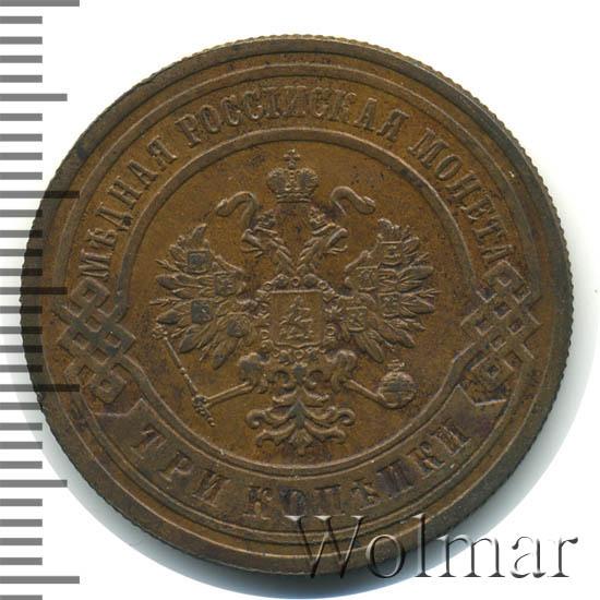 3 копейки 1905 г. СПБ. Николай II