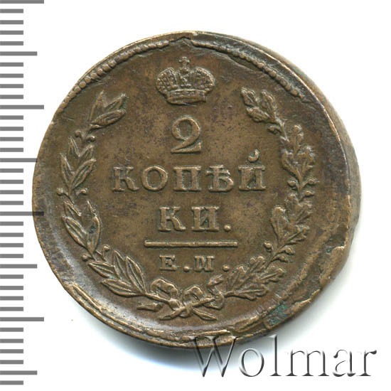 2 копейки 1825 г. ЕМ ИК. Александр I. Буквы ЕМ ИК
