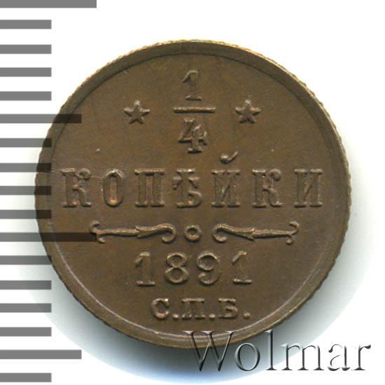 1/4 копейки 1891 г. СПБ. Александр III.